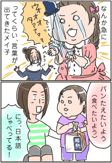 姉ちゃんは育児中-日本語01