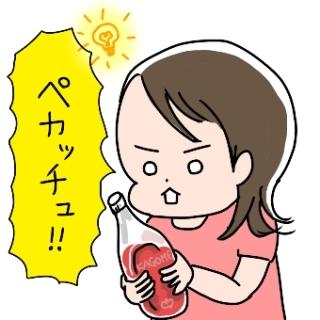 姉ちゃんは育児中-ケチャップ02