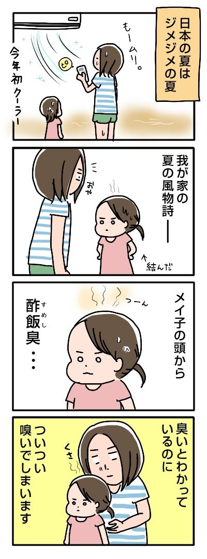 姉ちゃんは育児中-夏の風物詩?