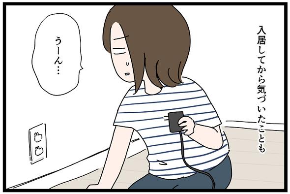 icchomae1229_04