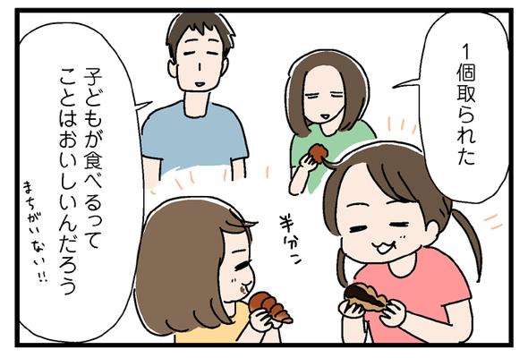 icchomae838_02