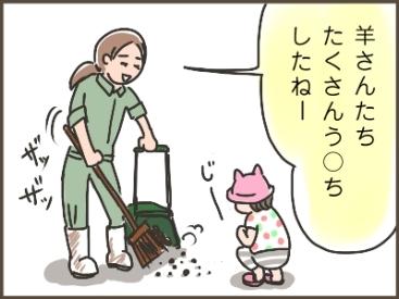 姉ちゃんは育児中-ひつじ02