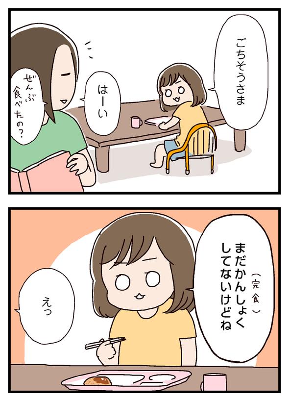 icchomae617_01