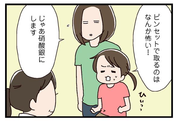 icchomae579_02
