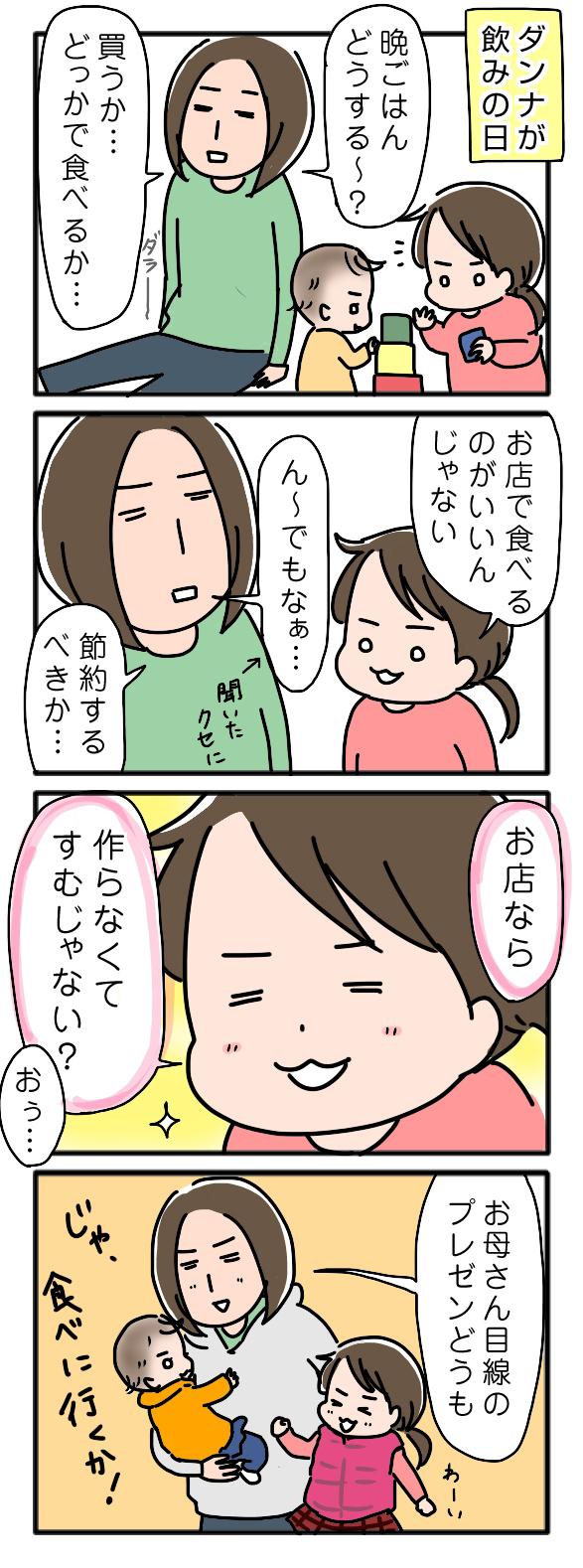 お母さん目線