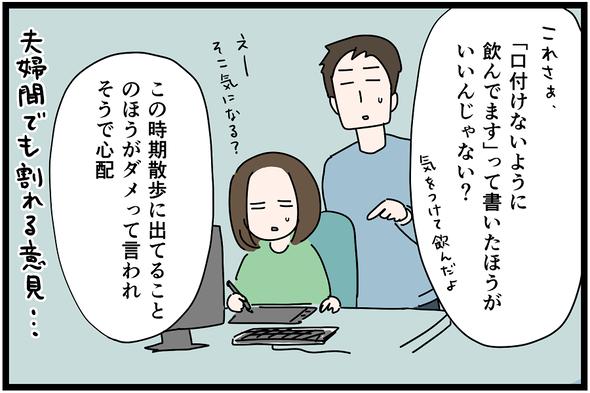 icchomae1012_06