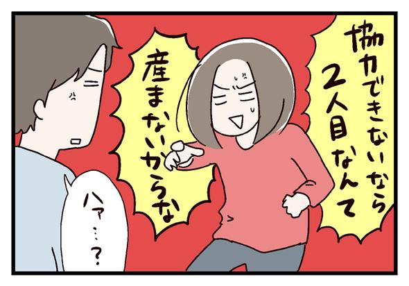icchomae495_01