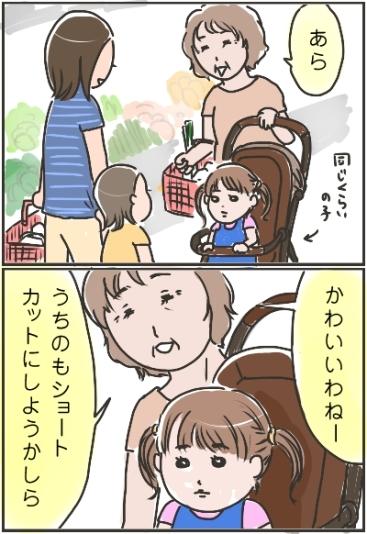 姉ちゃんは育児中-髪の毛が01