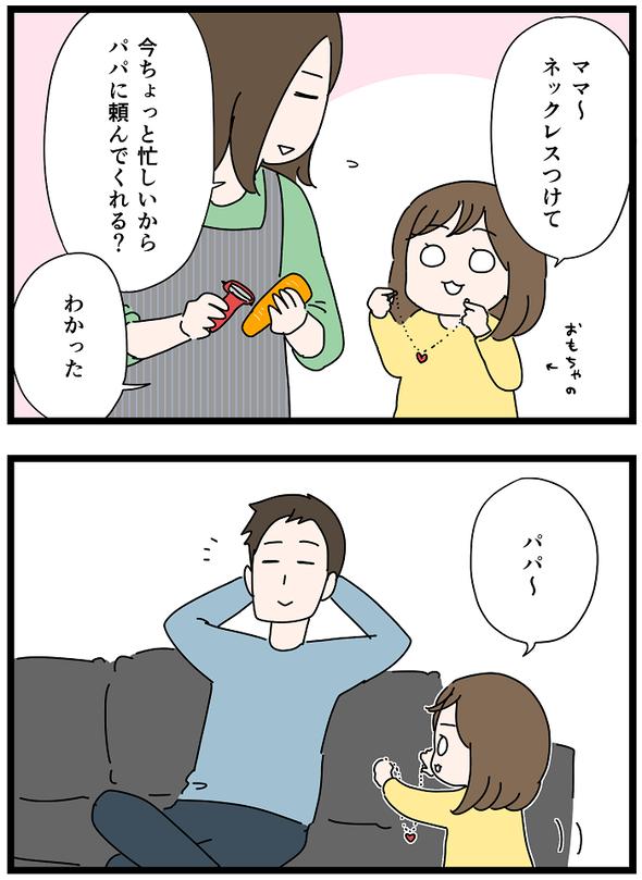 icchomae1169_01