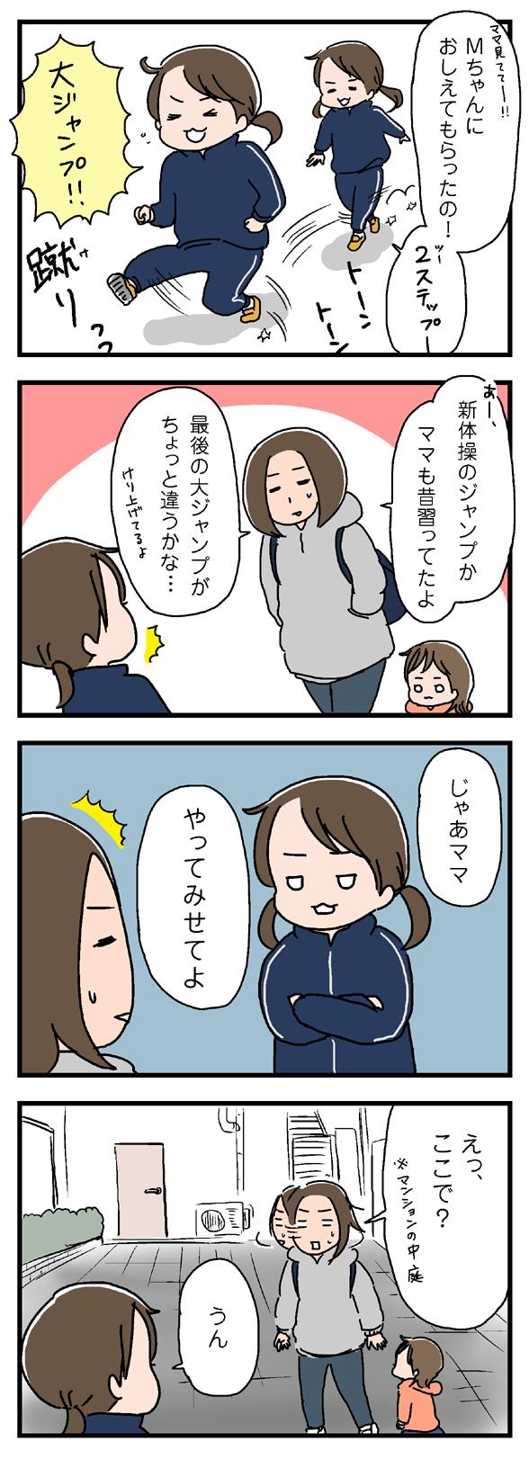 icchomae264_01