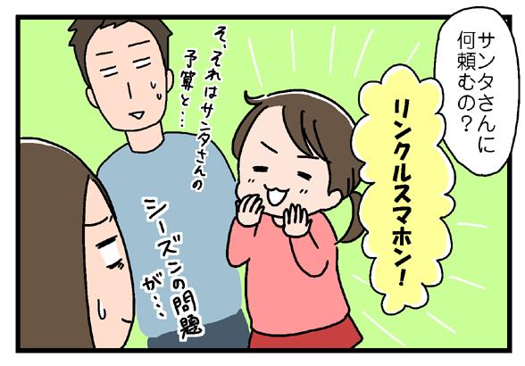 icchomae270_05