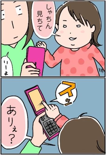 姉ちゃんは育児中-現代っ子01