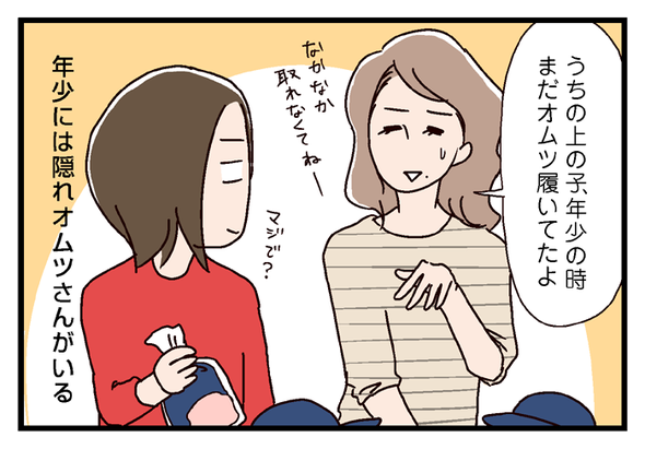 icchomae397_04