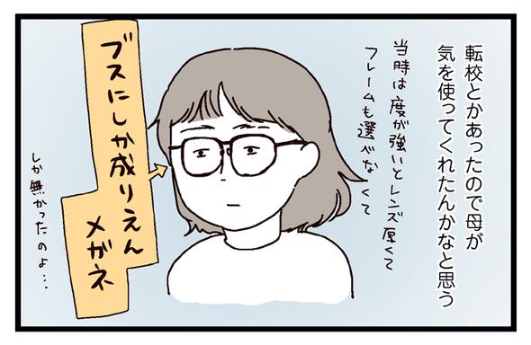icchomae430_04