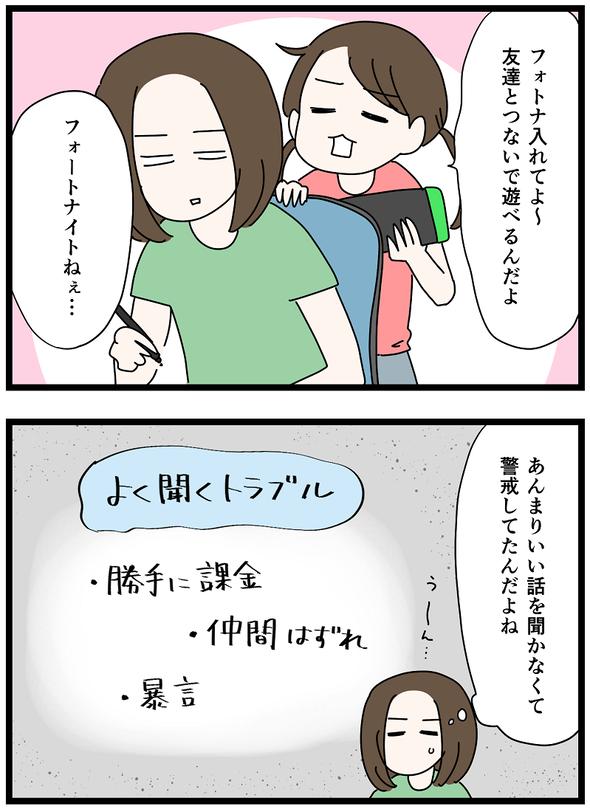 icchomae1277_02