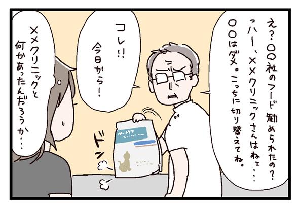 icchomae417_03