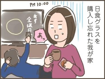 姉ちゃんは育児中-日食01