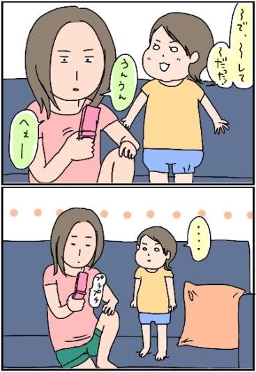 姉ちゃんは育児中-ごまかせない01