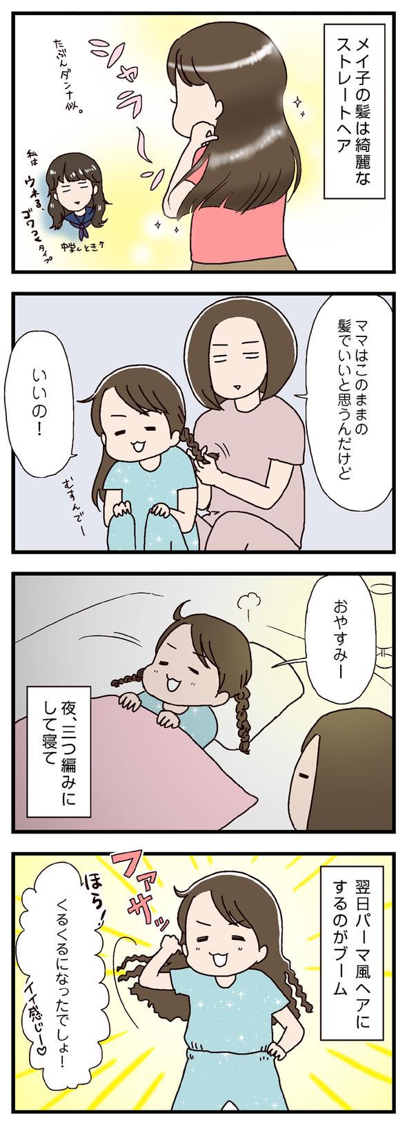 icchomae339_01