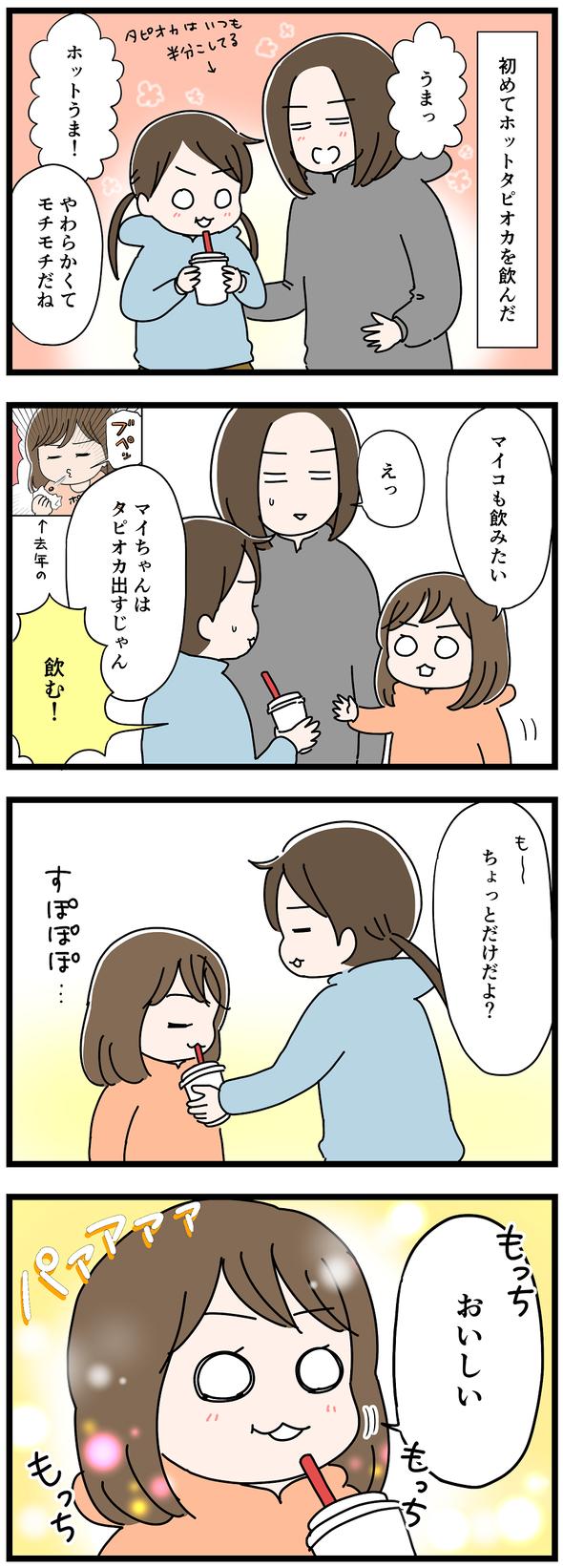 icchomae964_01