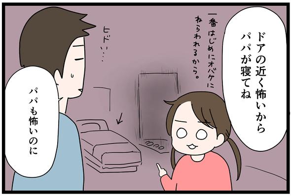 icchomae988-2_01
