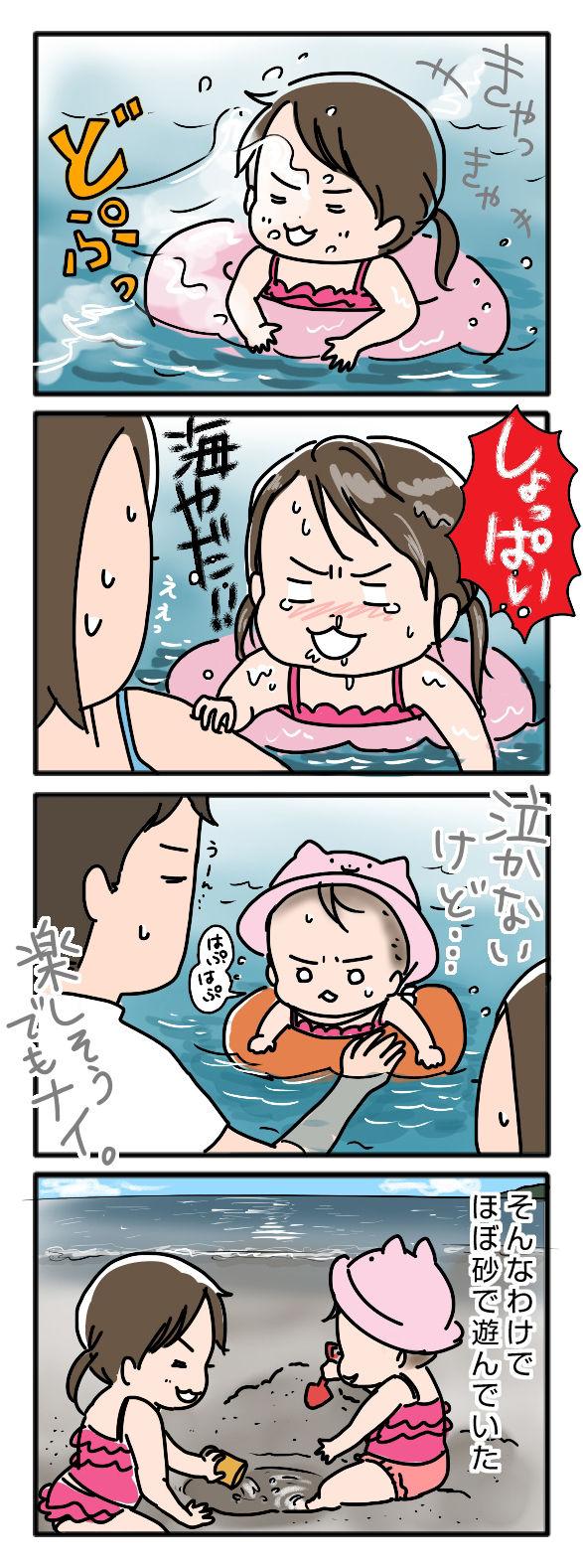 連休振り返り記事■海1