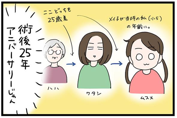 icchomae1231_05