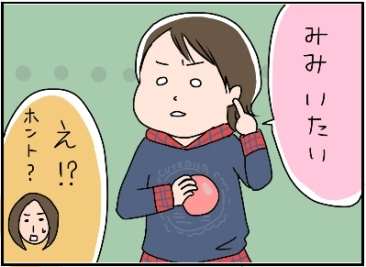 姉ちゃんは育児中-病01
