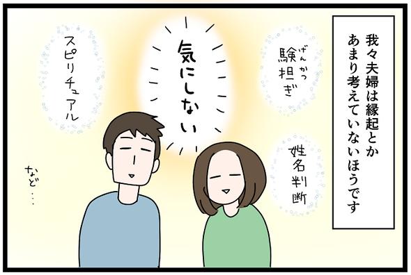 icchomae1228_01