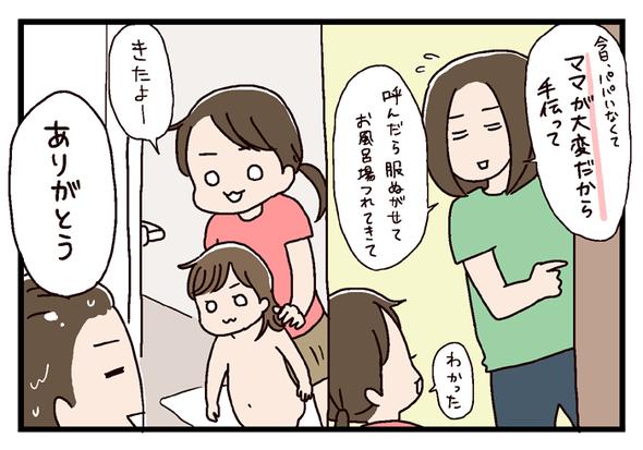 icchomae347_07