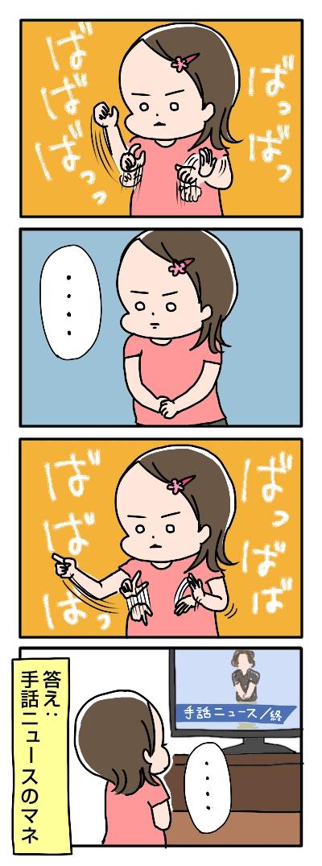 姉ちゃんは育児中-さて問題です