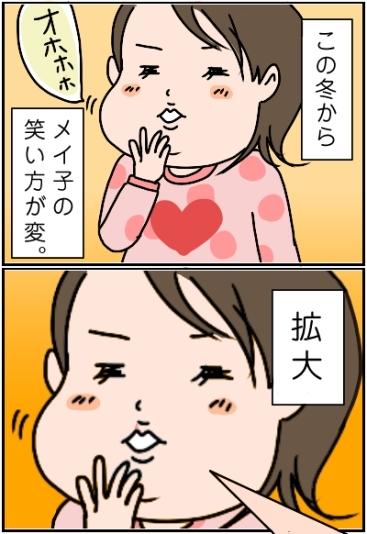 姉ちゃんは育児中-ぱっくり01
