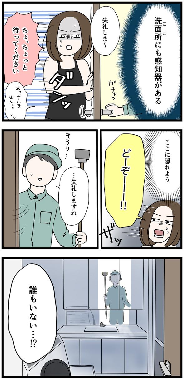 icchomae1303_02