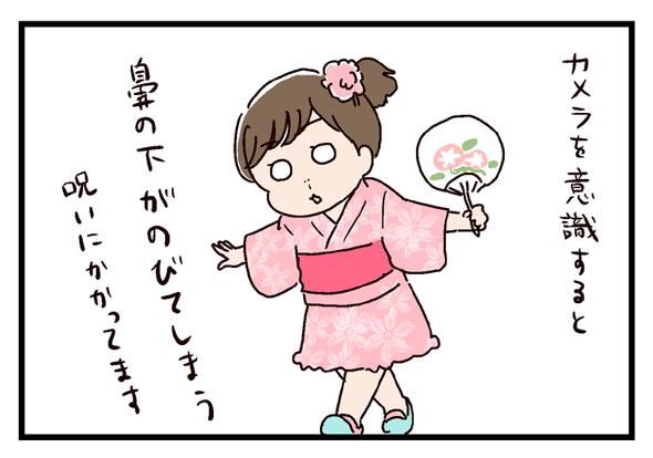 icchomae618_02