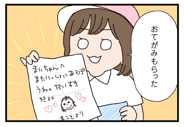 icchomae563_02