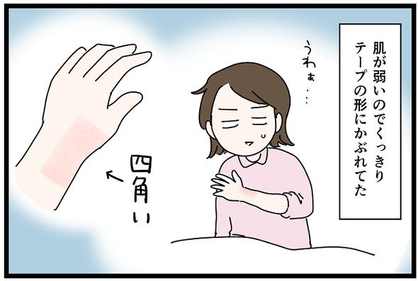 icchomae1246_04