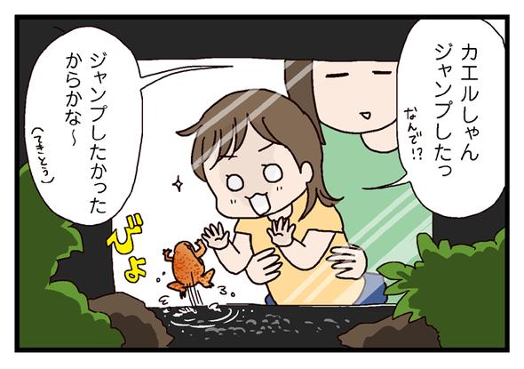 icchomae338_03