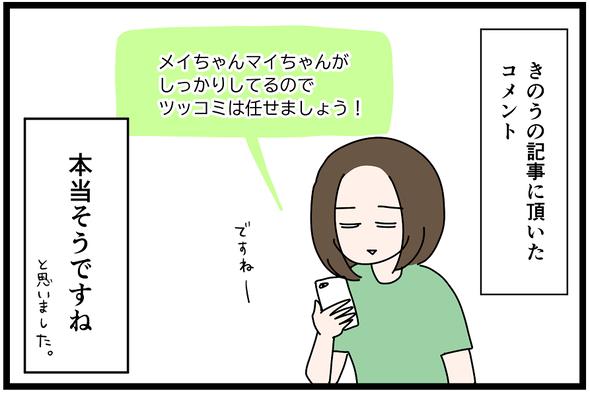 icchomae1066_01