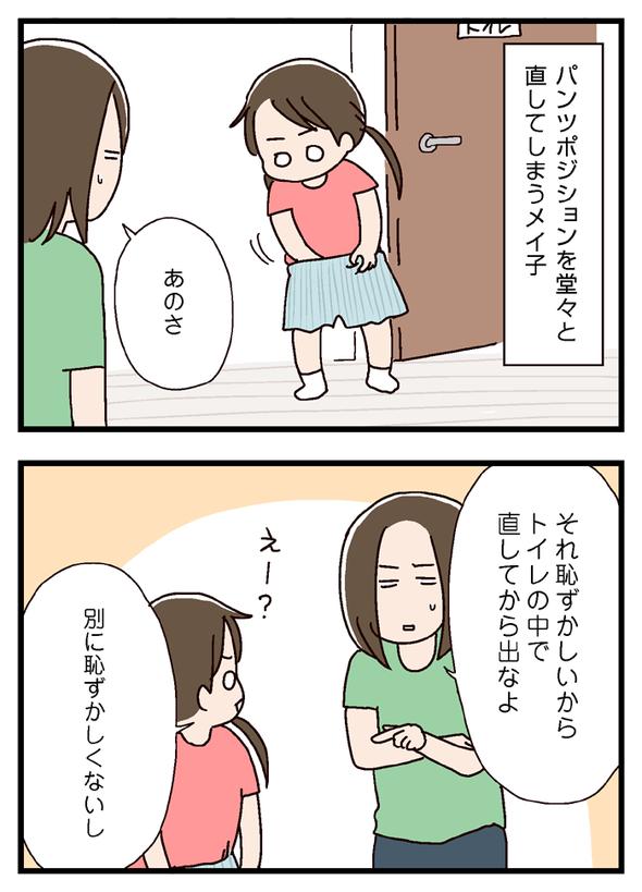 icchomae562_01