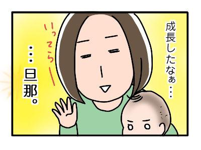 残念な夫02