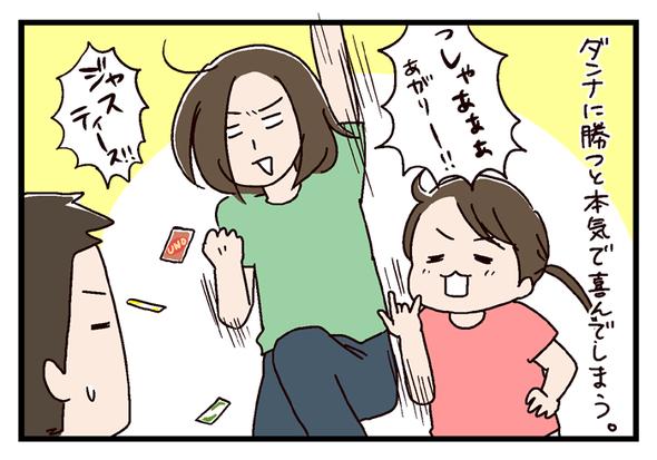 icchomae350_04