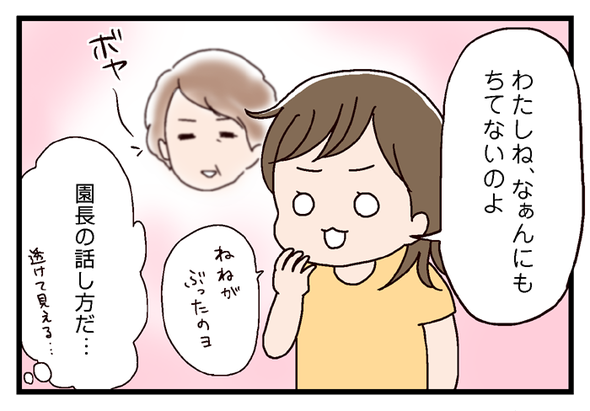 icchomae340_02