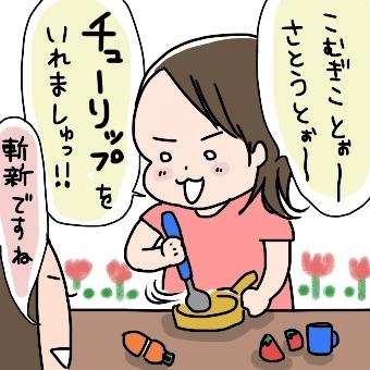 姉ちゃんは育児中-Meiko'sキッチン