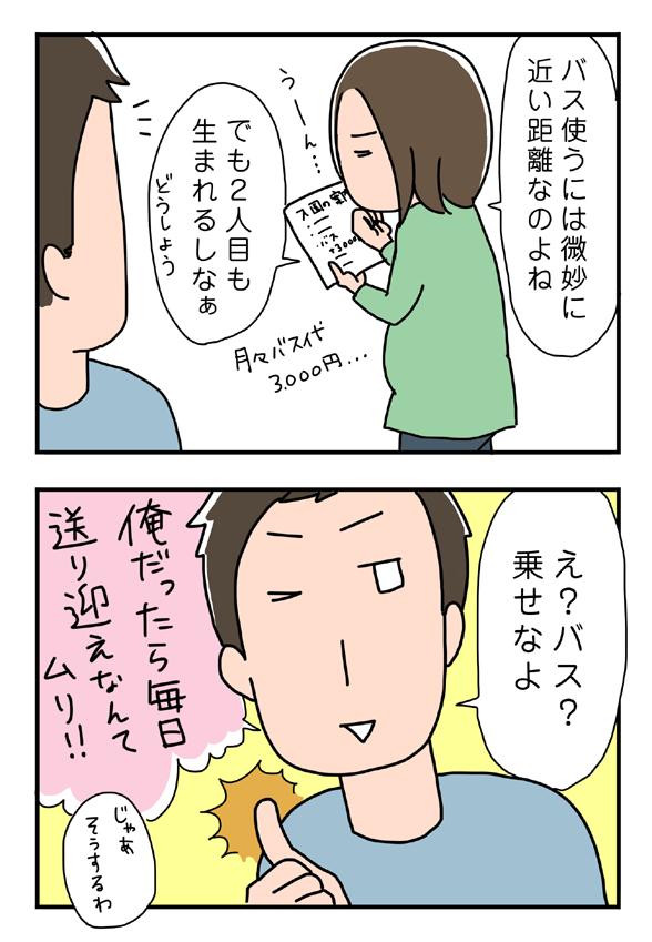icchomae226_3