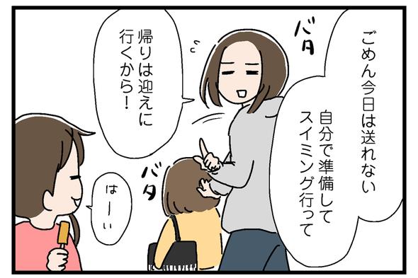 icchomae902_01