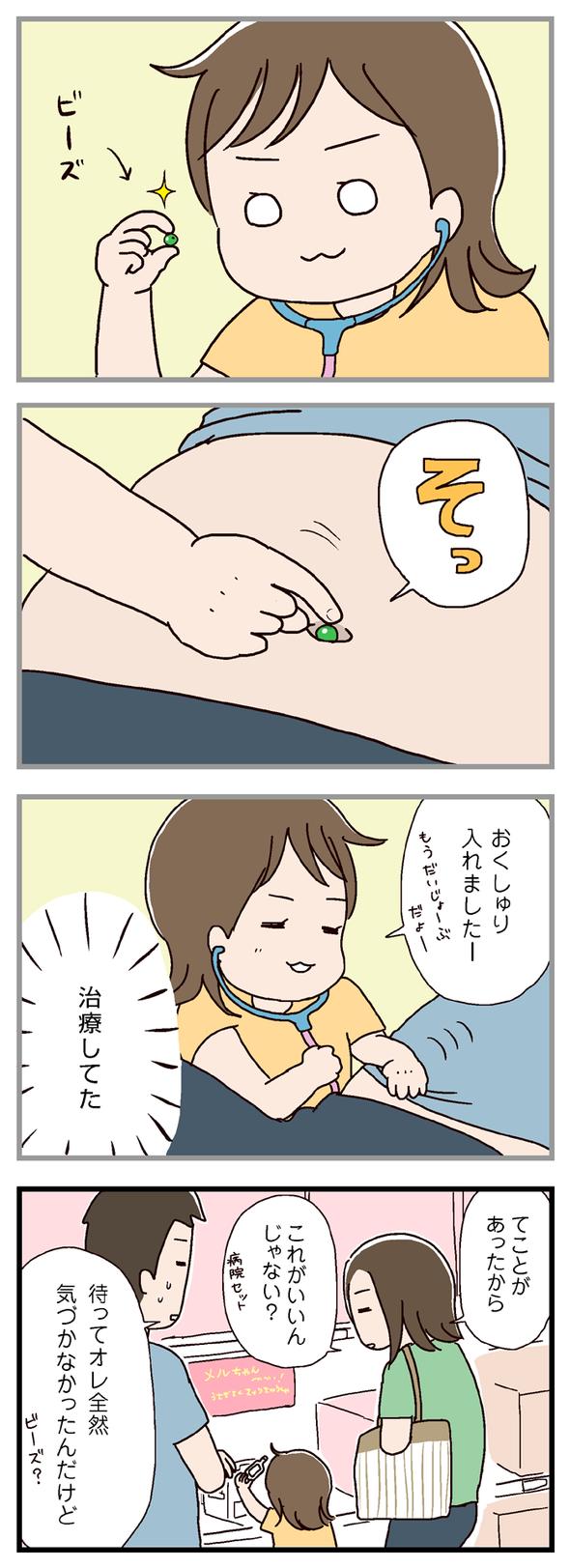icchomae349_02