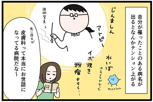 icchomae1081_02
