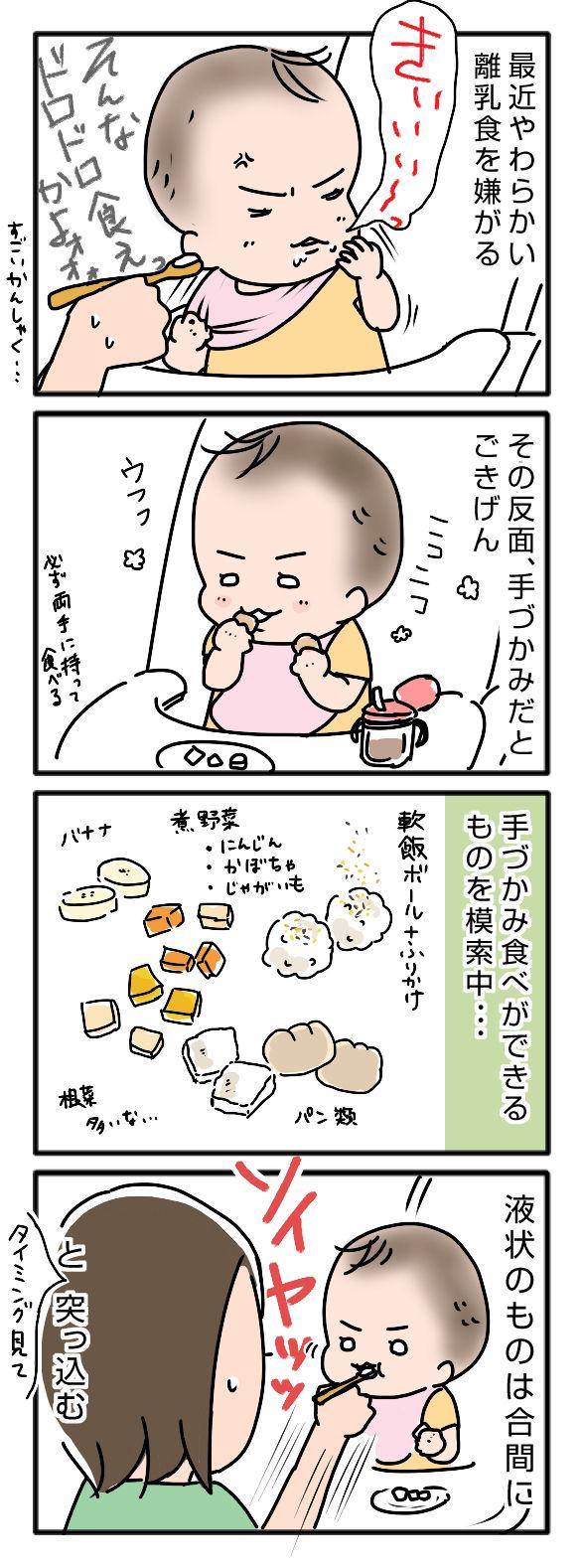 最近の離乳食