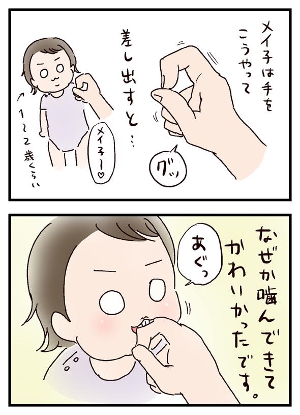 icchomae640_03