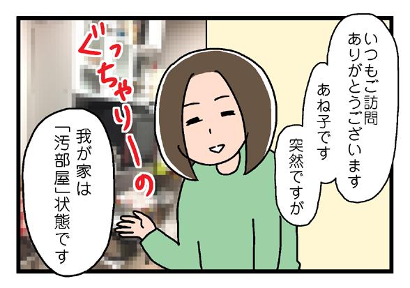 icchomae260_01